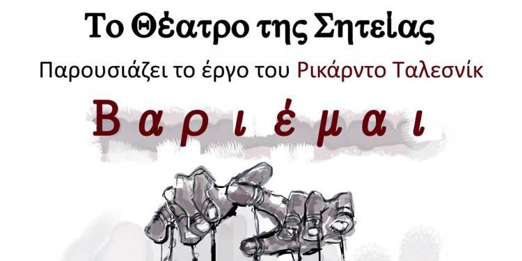 irakleio-poster