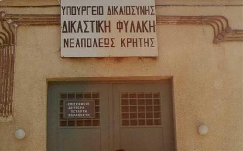 Η μοναδική φυλακή της Κρήτης που παρουσιάζει υπερπληθυσμό