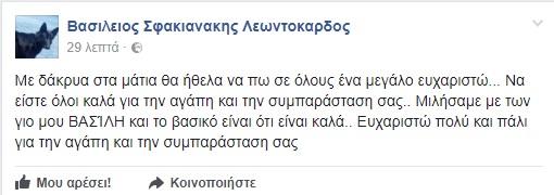 sfakianakis-leontokardos-fb