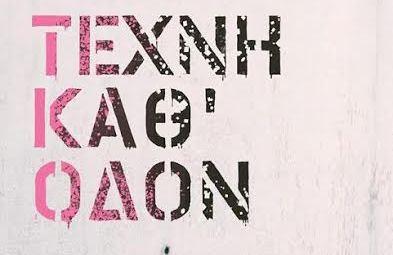 texnh-kath-odon