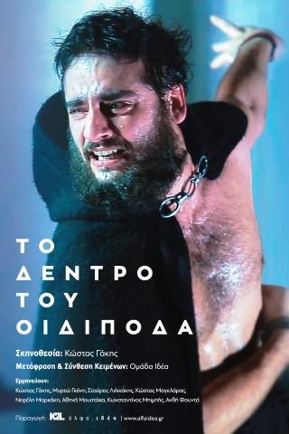 to-dentro-toy-oidipoda-2