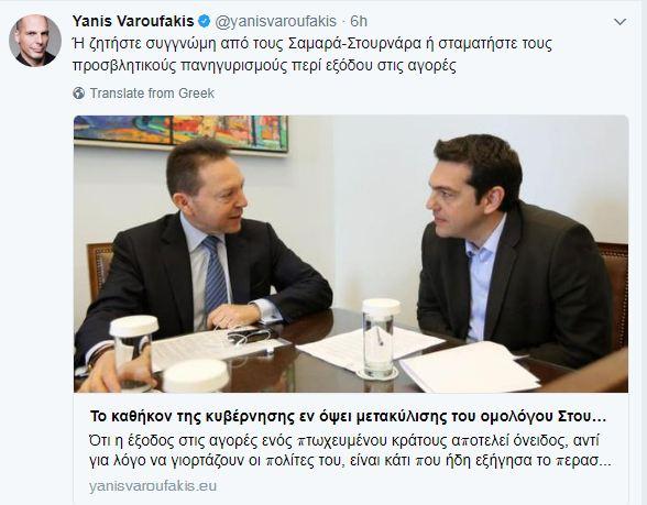 tweete-varoyf