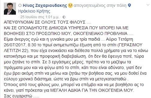 zaxarioydakis-fb