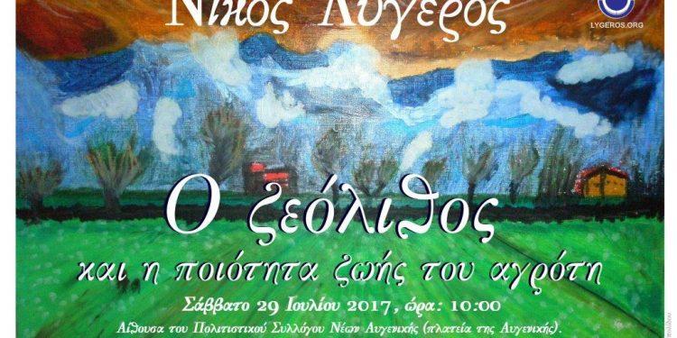 zeolithos