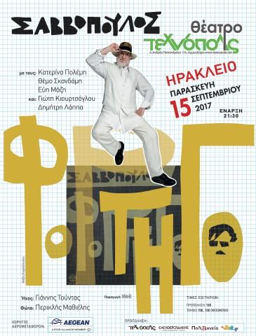 savopoulos-hrakleio-poster-50x70s