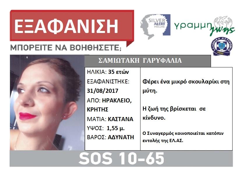eksafanish-garyfallia3