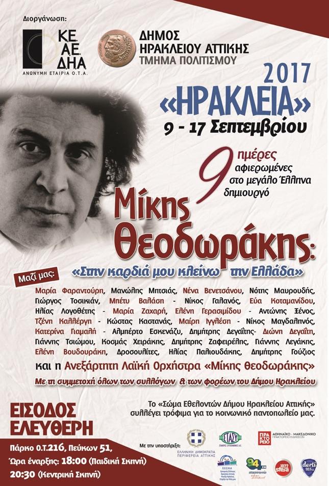 hrakleia1-1