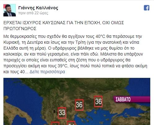 kallianos-fb