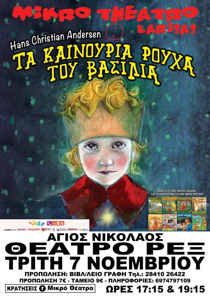 47-8x67-6poster-vasilias_ag-nikolaos