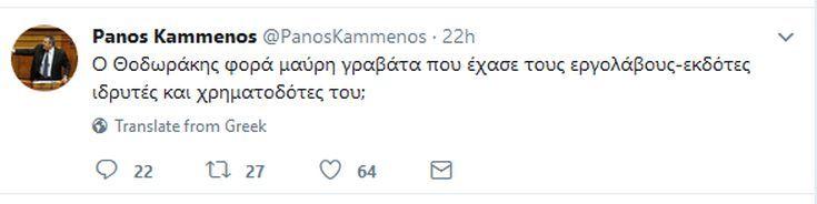 kammenos-tweet