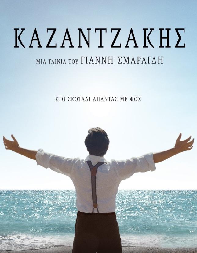 kazantzakis4-1