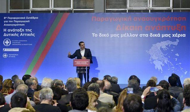 8o-perifereiako-sunedrio-gia-tin-paragogiki-anasugkrotisi-aleksis-tsipras