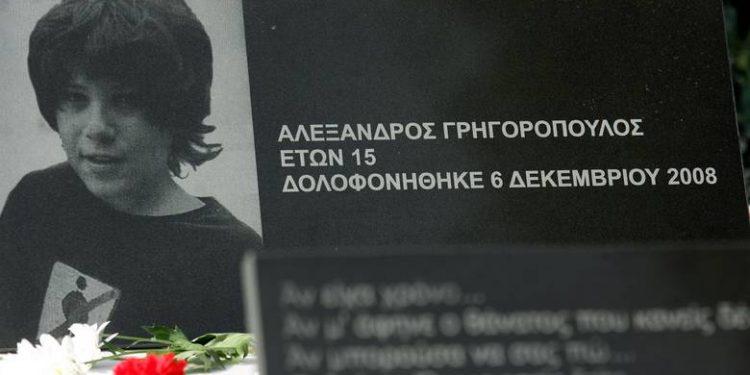 grhgoropoylos
