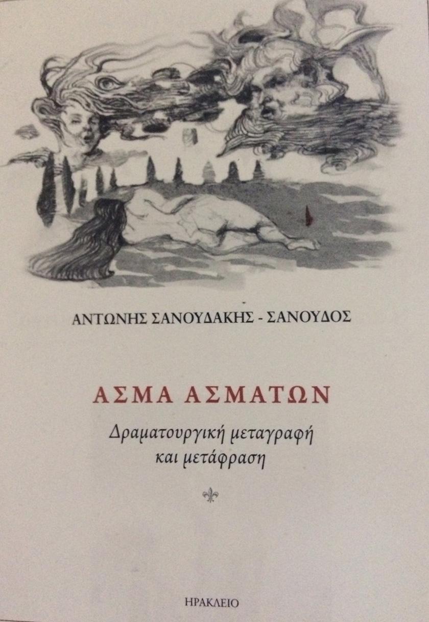 asma-asmaton