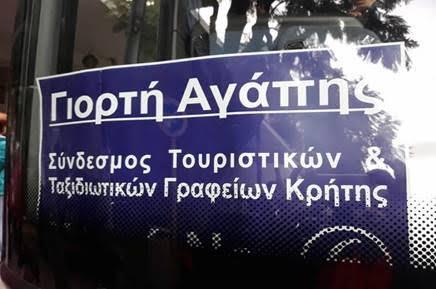 giorth-agaphs
