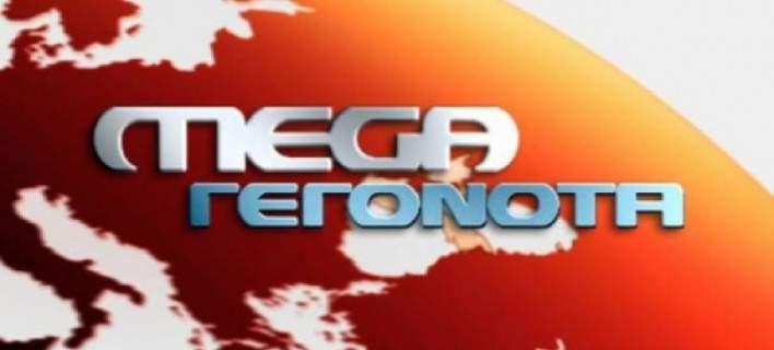 mega-gegonota
