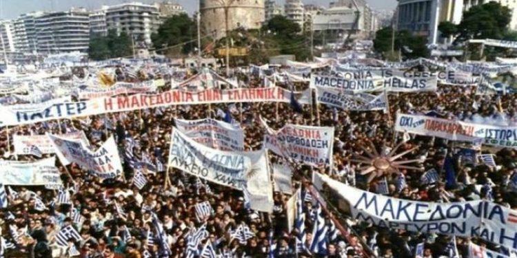 makedonia-syllalhthrio