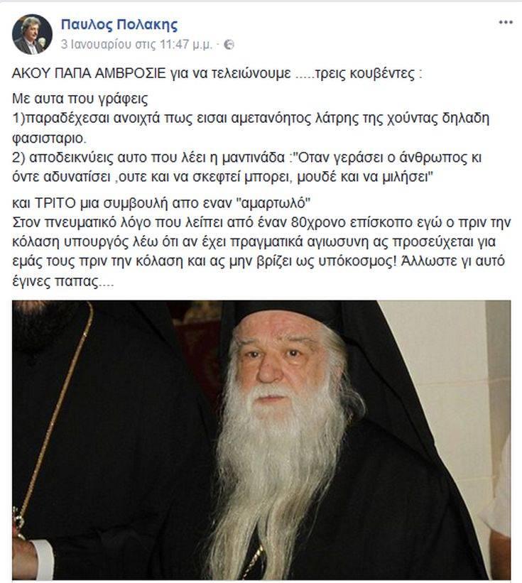 polakhs