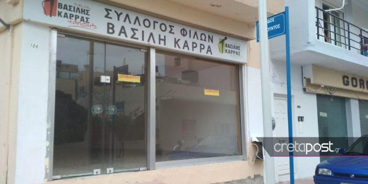 syllogos-filon-vasilh-karra
