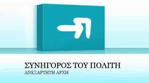 synhgoros-polith