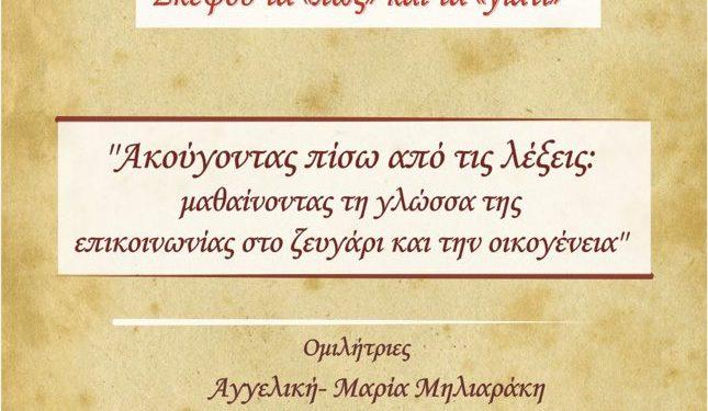 ethelontes-pedias
