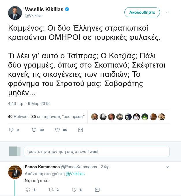 kammenos-kikilias