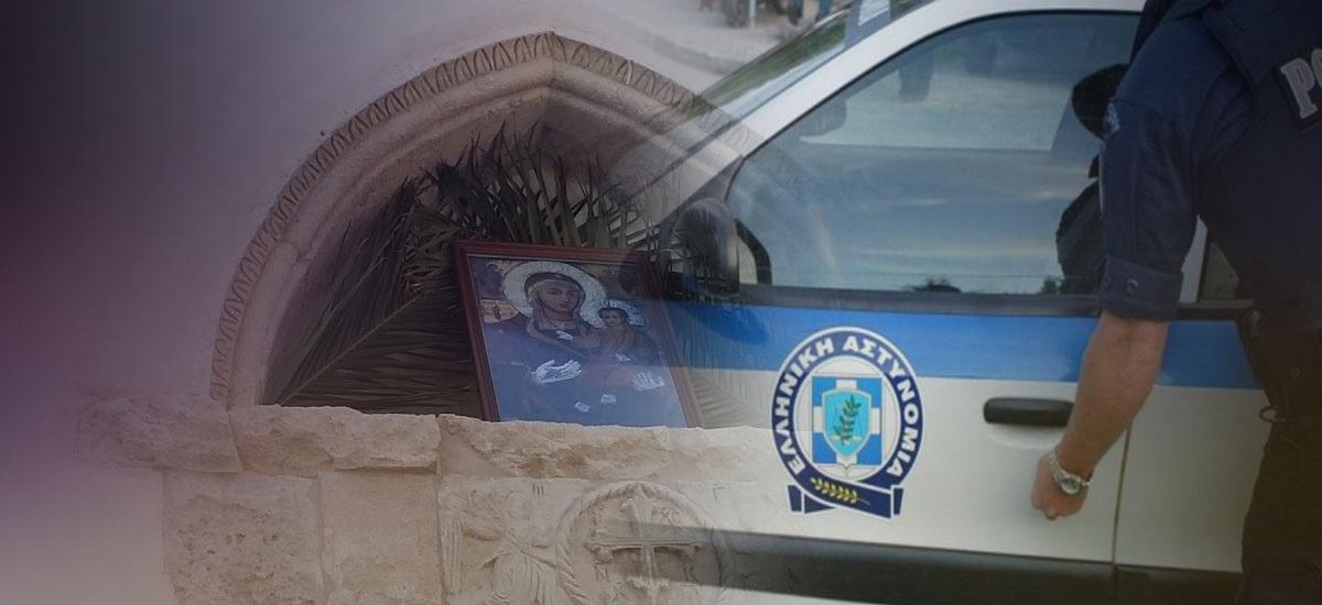 Αποτέλεσμα εικόνας για Θρασύτατο χτύπημα ιερόσυλων στη Μονή Παλιανής