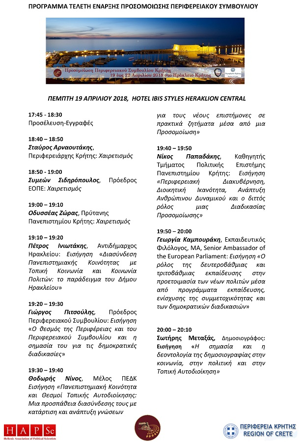 Microsoft Word - ΠΡΟΓΡΑΜΜΑ-ΤΕΛΕΤΗ-ΕΝΑΡΞΗΣ-