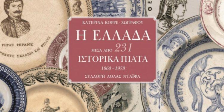 i-ellada-mesa-apo-231-istorika-piata-1863-1973