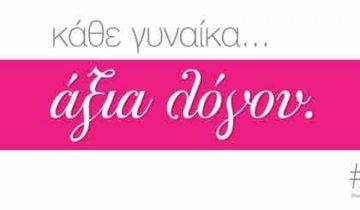 kathe-gyneka-axia-logou