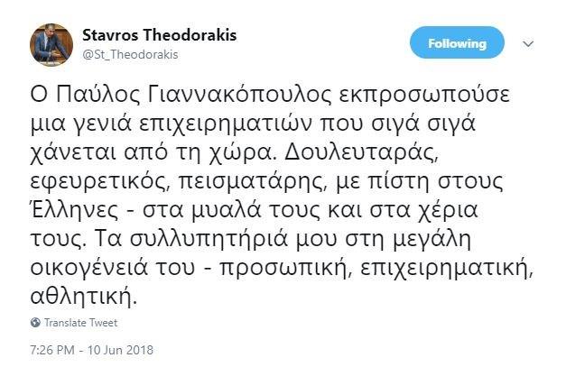 theodorakhs