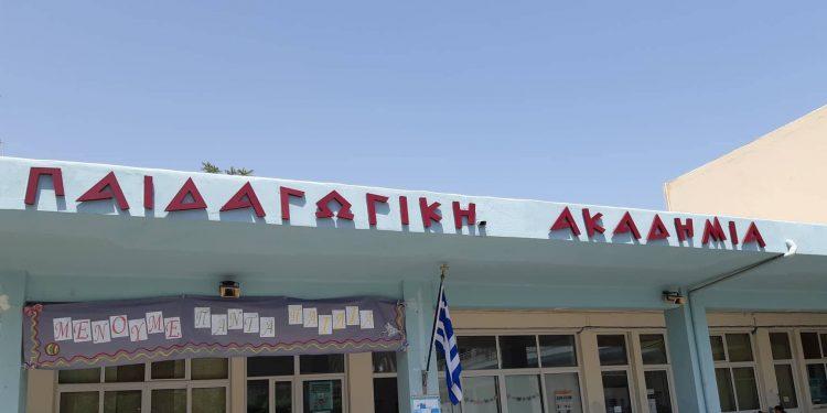 akadhmia-sxoleio
