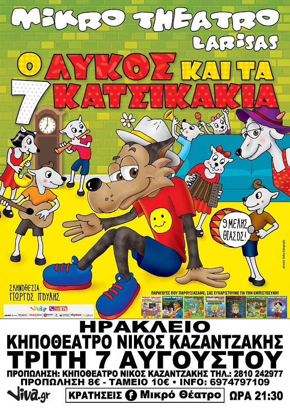 47-8x67-6poster-katsikakia_hrakleio
