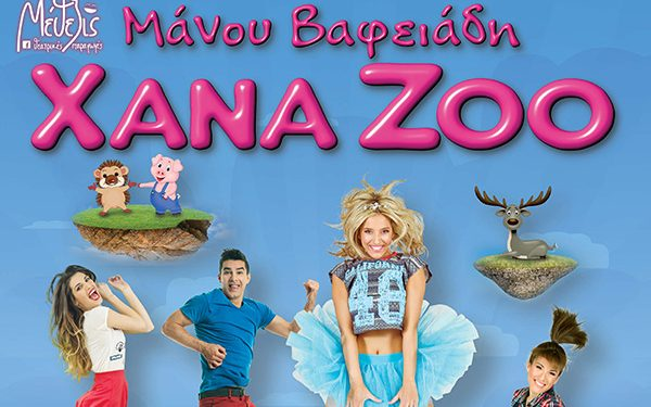 xana-zoy