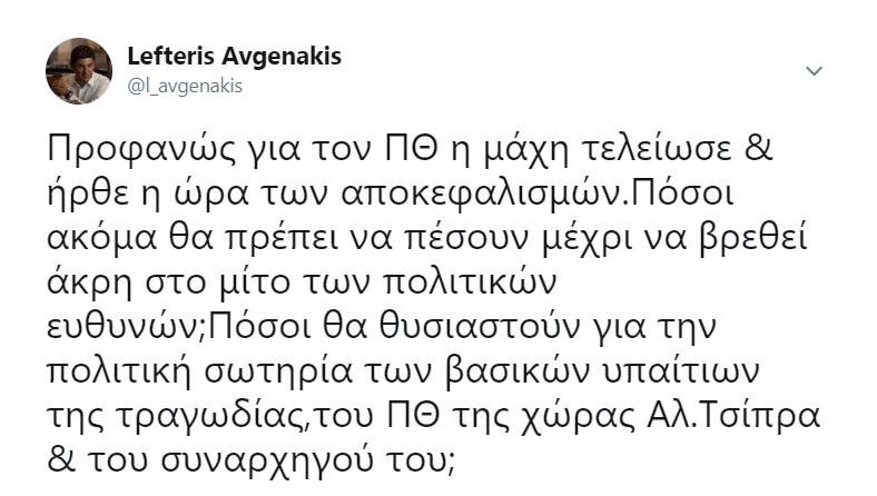 avgenakhs-tweet