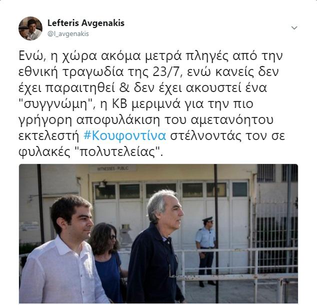 l_avgenakis_koufontinas