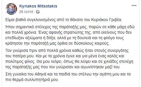 mhtsotakhs