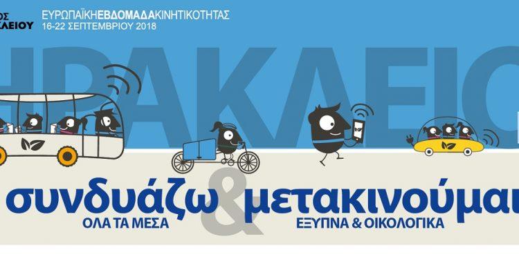 banner-emw-heraklion