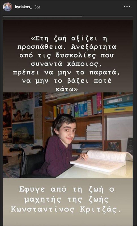 kyriakos-krizas1