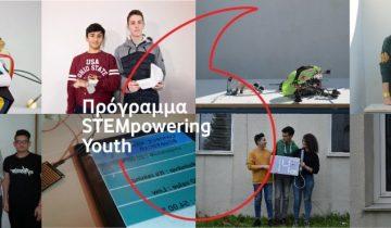 Ίδρυμα Vodafone Πρόγραμμα: STEMpowering Youth