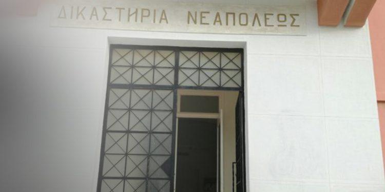 dikasthria-neapolh-exo