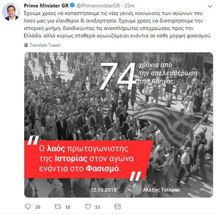 tsipras2