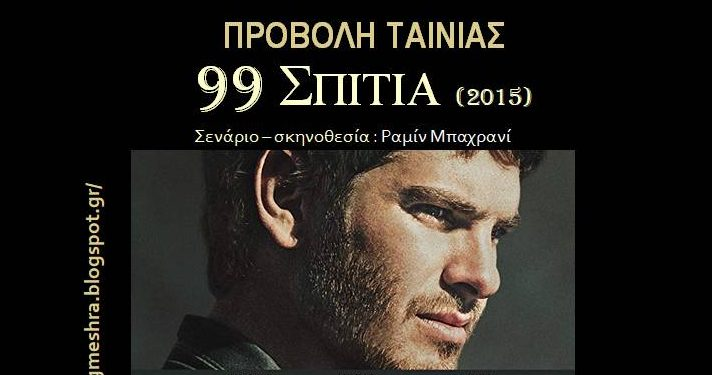 afisa_99_spitia_teliki