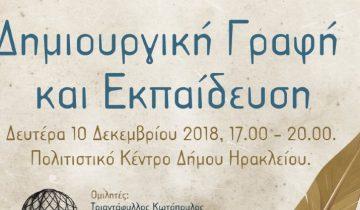 dimiourgiki-grafi-poster