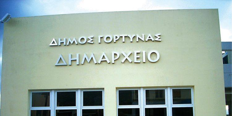 dhmarxeio-gortynas