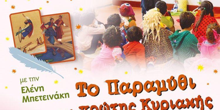 Αφίσα 1ης Κυριακής_Μπετινάκη_004.cdr