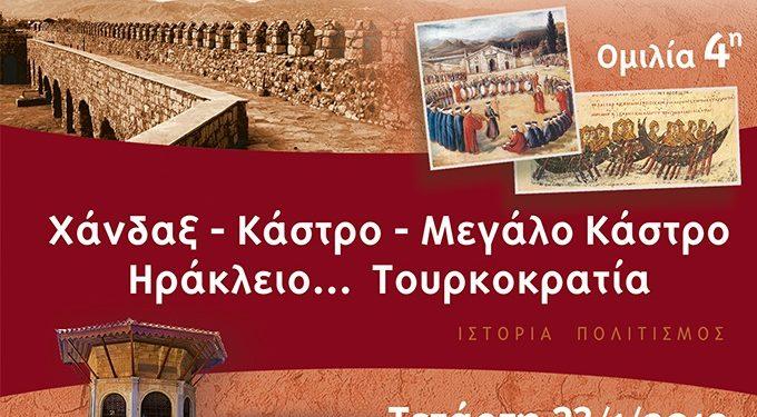 004_Omilia Sfakaki_Handax - Megalo Kastro - Tourkokratia_150dpi