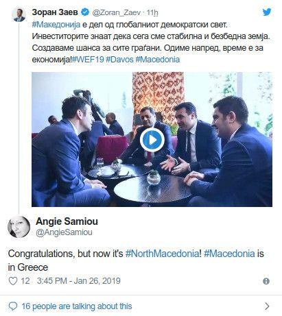 antzi-samiou-makedonia-3434-8000