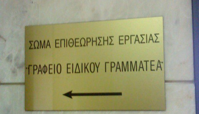 epitheorhsh-ergasias