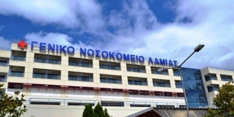 nosokomeio-lamias